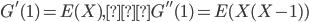 G'(1)=E(X), G''(1)=E(X(X-1))