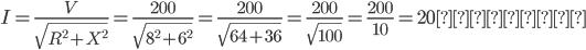 I=\frac{V}{\sqrt{R^{2}+X^{2}}}=\frac{200}{\sqrt{8^{2}+6^{2}}}=\frac{200}{\sqrt{64+36}}=\frac{200}{\sqrt{100}}=\frac{200}{10}=20(A)