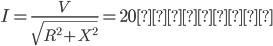 I=\frac{V}{\sqrt{R^{2}+X^{2}}}=20(A)