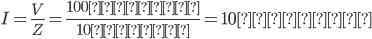 I=\frac{V}{Z}=\frac{100(V)}{10(Ω)}=10(A)