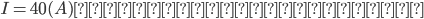 I=40 (A):測定したい電流