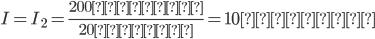 I=I_{2}=\frac{200(V)}{20(Ω)}=10(A)