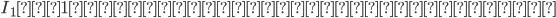I_{1}:1個目の負荷に流れる電流