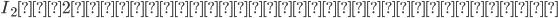 I_{2}:2個目の負荷に流れる電流