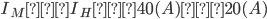 I_{M} > I_{H} 40(A)>20(A)