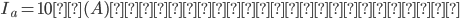 I_{a}=10(A):電流計の指示値