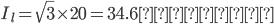 I_{l}=\sqrt{3}\times20=34.6(A)