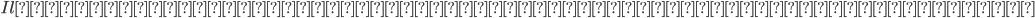 Il:線電流(3本の電線間のそれぞれに流れる電流)