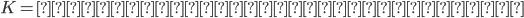 K=分布を決めるパラメータ