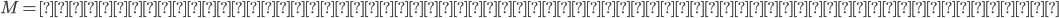 M=そのカテゴリにおける平均購入回数や平均利用回数