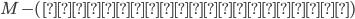 M-(残すべき辺の数)