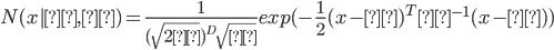 N(x|μ,Σ)=\frac{1}{(\sqrt{2π})^D\sqrt{Σ}}exp(-\frac{1}{2}(x-μ)^TΣ^{-1}(x-μ))