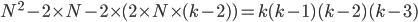 N^2-2\times N -2\times(2\times N \times(k-2))=k(k-1)(k-2)(k-3)