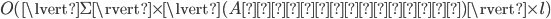 O(\lvert \Sigma \rvert \times \lvert (A \text{の状態集合}) \rvert \times l)