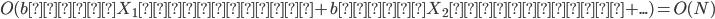 O(b中のX_1の出現数 + b中のX_2の出現数 + ... ) = O(N)