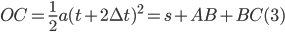 OC = {1 \over 2}a{(t + 2\Delta t)^2} = s + AB + BC (3)