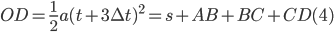 OD = {1 \over 2}a{(t + 3\Delta t)^2} = s + AB + BC + CD (4)