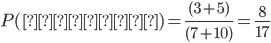 P(喫煙者) = \displaystyle{\frac{(3+5)}{(7+10)} = \frac{8}{17}}