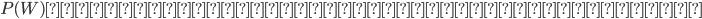 P(W):全消費電力(回路全ての合計)