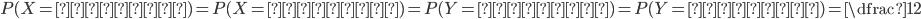 P(X=\text{男の子})=P(X=\text{女の子})=P(Y=\text{男の子})=P(Y=\text{女の子})=\dfrac{1}{2}