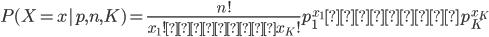 P(X=x|p,n,K)=\frac{n!}{x_1!・・・x_K!}p_1^{x_1}・・・p_K^{x_K}