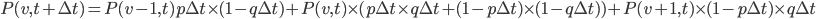P(v,t+\Delta t) = P(v-1,t)p\Delta t \times(1-q\Delta t ) + P(v,t) \times (p\Delta t \times q\Delta t + (1-p\Delta t) \times (1-q\Delta t))+P(v+1,t) \times (1-p\Delta t) \times q\Delta t