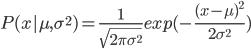 P(x|\mu,\sigma^2)=\frac{1}{\sqrt{2\pi\sigma^2}}exp(-\frac{(x-\mu)^2}{2\sigma^2})