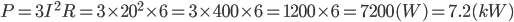 P=3I^{2}R=3\times20^{2}\times6=3\times400\times6=1200\times6=7200(W)=7.2(kW)