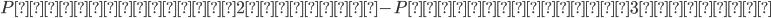 P(最小値が2以上)-P(最小値が3以上)