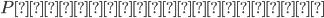 P:電力値(W)