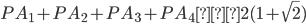PA_1 + PA_2 + PA_3 + PA_4≧2(1+\sqrt{2})