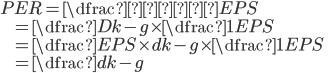 PER=\dfrac{株価}{EPS} \\ \hspace{10mm}=\dfrac{D}{k-g} \times \dfrac {1}{EPS} \\ \hspace{10mm} =\dfrac{EPS \times d}{k-g} \times \dfrac {1}{EPS} \\ \hspace{10mm} =\dfrac{d}{k-g}