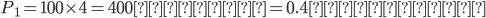 P_{1}=100\times4=400(W)=0.4(kW)