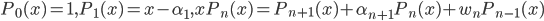 P_0(x)=1,P_1(x) = x- \alpha_1,xP_n(x) = P_{n+1}(x) + \alpha_{n+1} P_n(x) + w_n P_{n-1}(x)