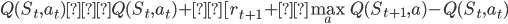 Q(S_{t},a_{t})←Q(S_{t},a_{t})+α[r_{t+1}+γ\max_a Q(S_{t+1},a)-Q(S_{t},a_{t})
