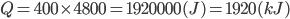 Q=400\times4800=1920000(J)=1920(kJ)