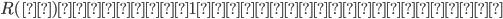 R(Ω):電線1線当たりの抵抗