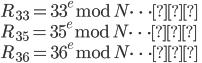 R_{33}={33}^{e} \bmod N \cdots ①\\ R_{35}={35}^{e} \bmod N \cdots ②\\ R_{36}={36}^{e} \bmod N \cdots ③
