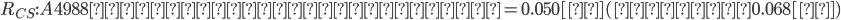 R_{CS} : A4988の電流検出抵抗の値 =  0.050[Ω](純正は0.068[Ω])