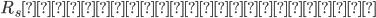 R_{s}:分流器の抵抗値