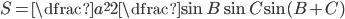 S=\dfrac{a^{2}}{2} \dfrac{\sin B \sin C}{\sin (B+C)}