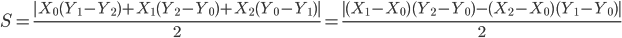 S=\frac{ X_0(Y_1-Y_2)+X_1(Y_2-Y_0)+X_2(Y_0-Y_1) }{2}=\frac{ (X_1-X_0)(Y_2-Y_0)-(X_2-X_0)(Y_1-Y_0) }{2}