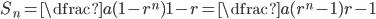 S_n=\dfrac{a(1-r^{n})}{1-r}=\dfrac{a(r^{n}-1)}{r-1}
