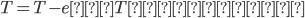T = {T} - {eのT側の要素}