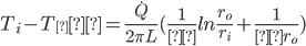 T_i-T_∞=\frac{\dot{Q}}{2{\pi}L}(\frac{1}{λ}ln\frac{r_o}{r_i}+\frac{1}{αr_o})