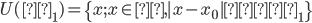U(δ_1)=\{x;x\in Ω ,|x-x_0|≦δ_1\}