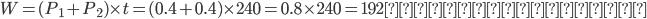 W=(P_{1}+P_{2})\times t=(0.4+0.4)\times240=0.8\times240=192(kW/h)
