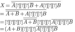 X = \overline{ \overline{A}・\overline{B} + A・B } \\ = \overline{ \overline{A + B} + A・B } \\ =\overline{\overline{A + B} }・\overline{A・B} \\ = (A + B)・\overline{A・B}