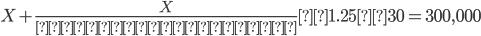 X+\frac{X}{月所定労働時間}×1.25×30=300,000