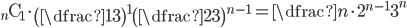 _{n}\textrm{C}_1 \cdot \left(\dfrac{1}{3}\right)^1 \left(\dfrac{2}{3}\right)^{n-1}=\dfrac{n \cdot 2^{n-1}}{3^n}